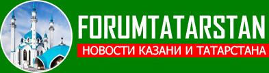Новости Казани и Татарстана